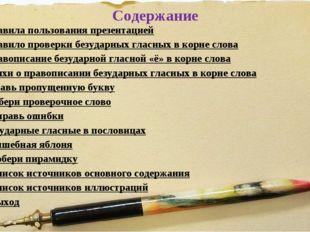 Содержание 1. Правила пользования презентацией 3. Правописание безударной гла