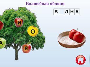 О Волшебная яблоня ВОЛНА