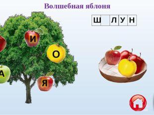 О Волшебная яблоня ШАЛУН