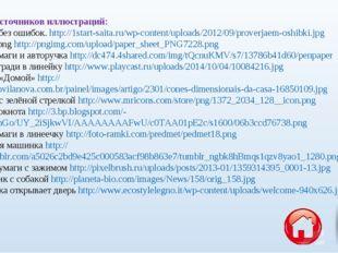 Список источников иллюстраций: Пишем без ошибок. http://1start-saita.ru/wp-co