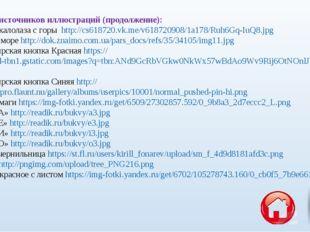 Список источников иллюстраций (продолжение): Спуск скалолаза с горы http://cs