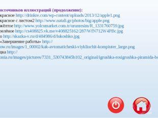 Список источников иллюстраций (продолжение): Яблоко красное http://drinkre.co