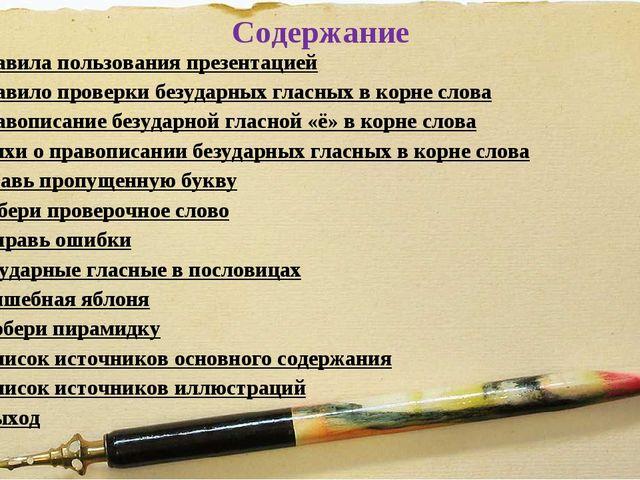 Содержание 1. Правила пользования презентацией 3. Правописание безударной гла...