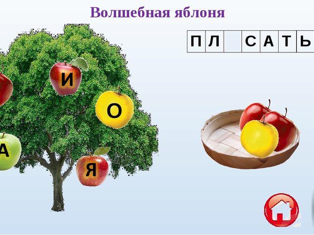 О Волшебная яблоня ПЛЯСАТЬ