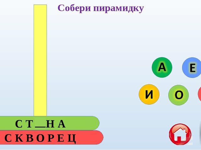 С К В О Р Е Ц С Т Е Н А Собери пирамидку