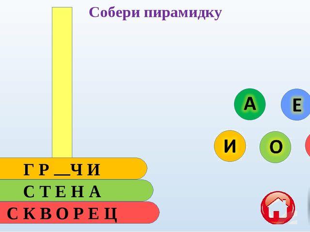 С К В О Р Е Ц Г Р А Ч И С Т Е Н А Собери пирамидку