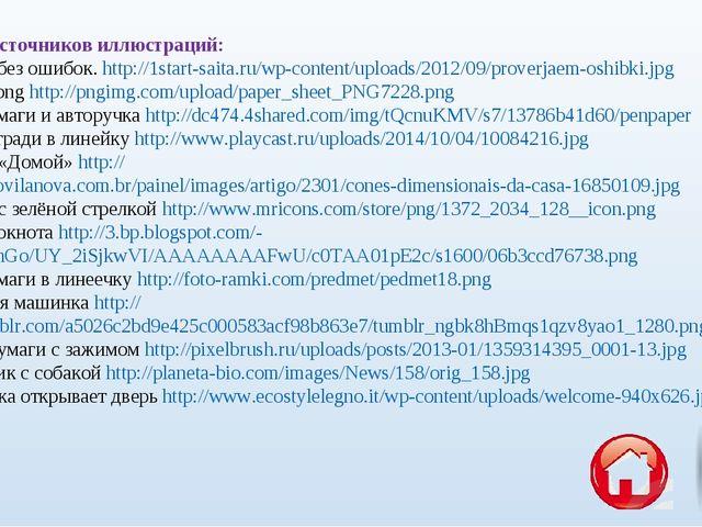 Список источников иллюстраций: Пишем без ошибок. http://1start-saita.ru/wp-co...