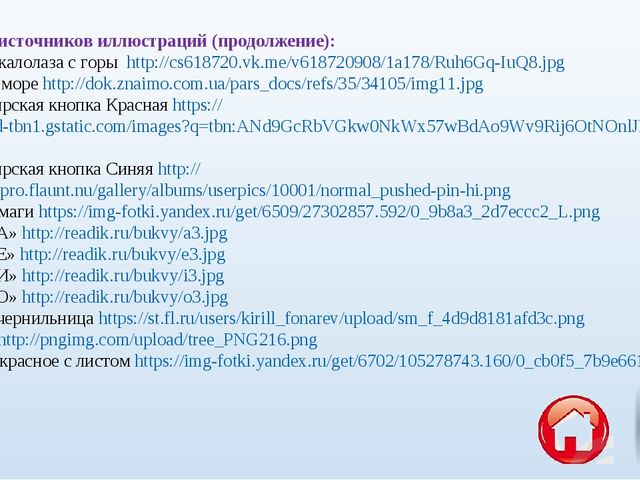 Список источников иллюстраций (продолжение): Спуск скалолаза с горы http://cs...