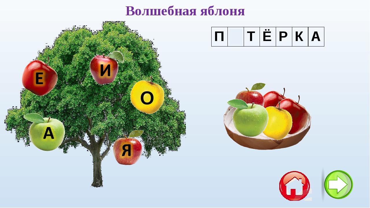 О Волшебная яблоня ПЯТЁРКА
