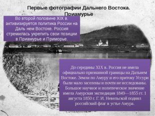Первые фотографии Дальнего Востока. Приамурье Во второй половине XIX в. актив