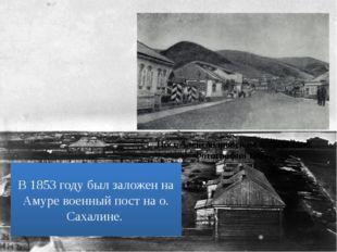 Пост Александровск на о. Сахалине. Фотография 1890 г. В 1853 году был заложен