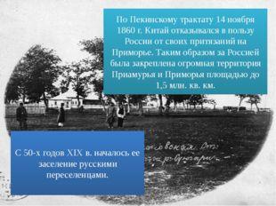 По Пекинскому трактату 14 ноября 1860 г. Китай отказывался в пользу России от