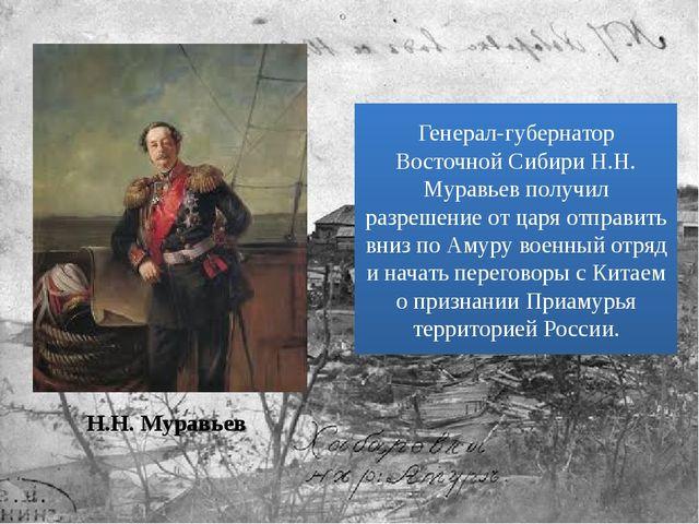 Н.Н. Муравьев Генерал-губернатор Восточной Сибири Н.Н. Муравьев получил разре...