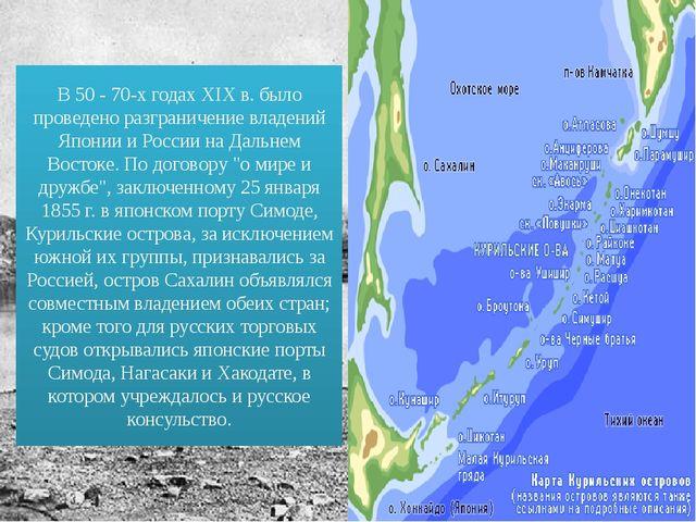 В 50 - 70-х годах XIX в. было проведено разграничение владений Японии и Росси...