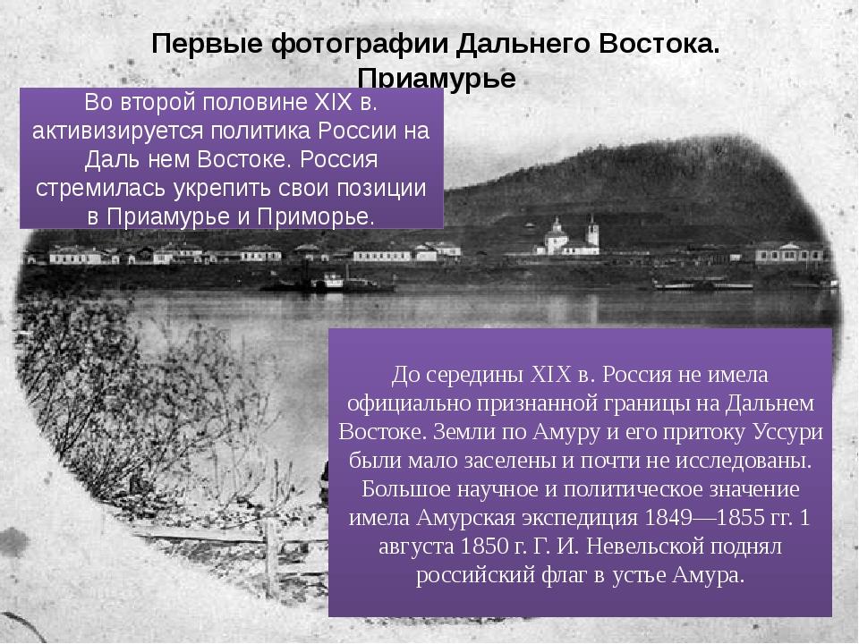 Первые фотографии Дальнего Востока. Приамурье Во второй половине XIX в. актив...