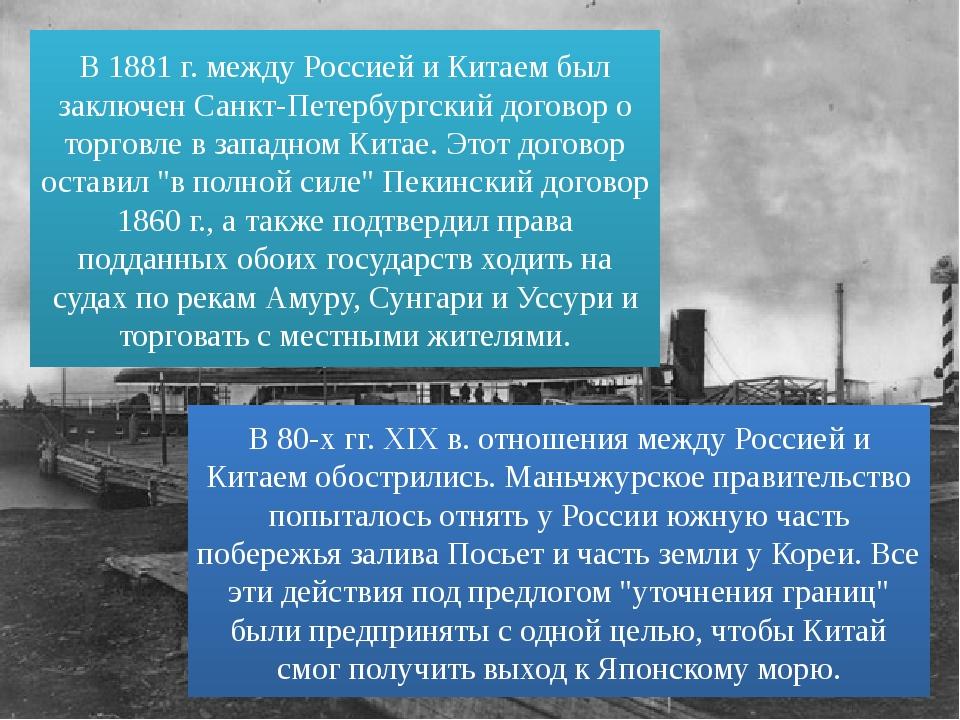 В 1881 г. между Россией и Китаем был заключен Санкт-Петербургский договор о т...