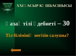 XXI ҒАСЫР КӨШБАСШЫСЫ Қазақ тілі әдебиеті – 30 Тіл білімінің негізін салушы?