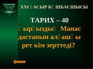 XXI ҒАСЫР КӨШБАСШЫСЫ ТАРИХ – 40 Қырғыздың Манас дастанын алғашқы рет кім зерт
