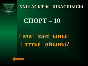 XXI ҒАСЫР КӨШБАСШЫСЫ СПОРТ – 10 Қазақ халқының ұлттық ойыны?
