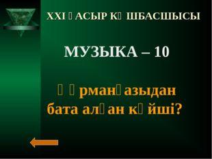 XXI ҒАСЫР КӨШБАСШЫСЫ МУЗЫКА – 10 Құрманғазыдан бата алған күйші?