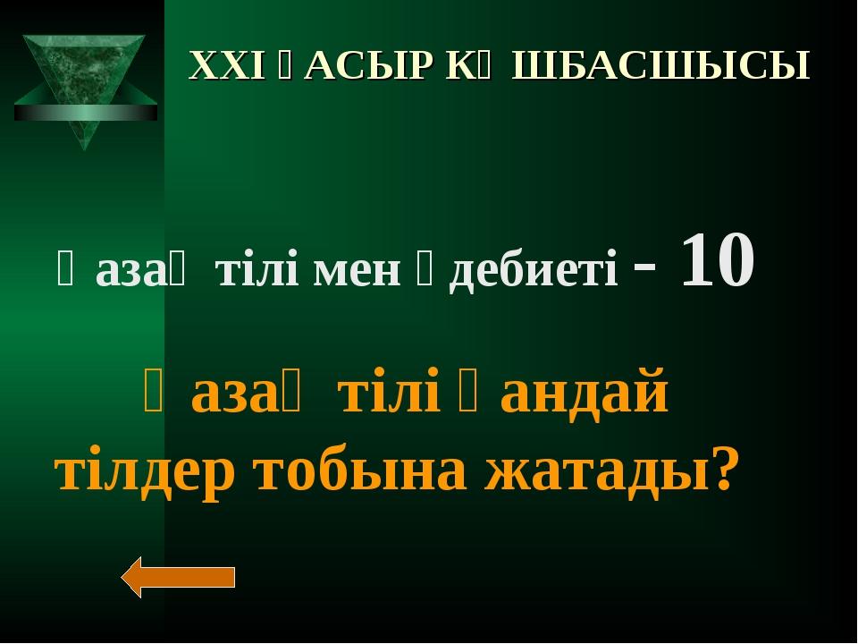 XXI ҒАСЫР КӨШБАСШЫСЫ Қазақ тілі мен әдебиеті - 10 Қазақ тілі қандай тілдер то...