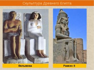 Скульптура Древнего Египта Вельможа Рамсес II