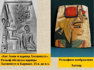 «Бог Амон и царица Хатшепсут». Рельеф обелиска царицы Хатшепсут в Карнаке. 15