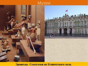 Музеи Эрмитаж. Статуэтки из Египетского зала.