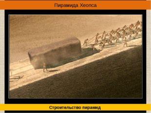 Пирамида Хеопса Строительство пирамид