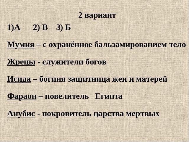2 вариант А 2) В 3) Б Мумия – с охранённое бальзамированием тело Жрецы - слу...