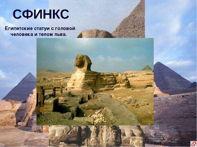 СФИНКС Египетские статуи с головой человека и телом льва.