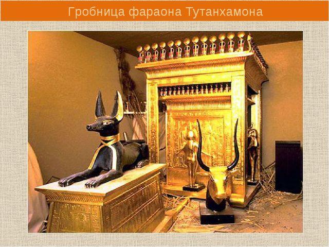 Гробница фараона Тутанхамона