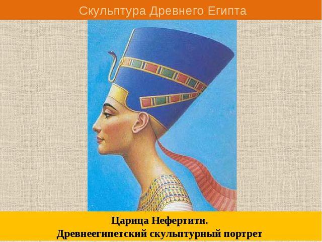 Скульптура Древнего Египта Царица Нефертити. Древнеегипетский скульптурный п...