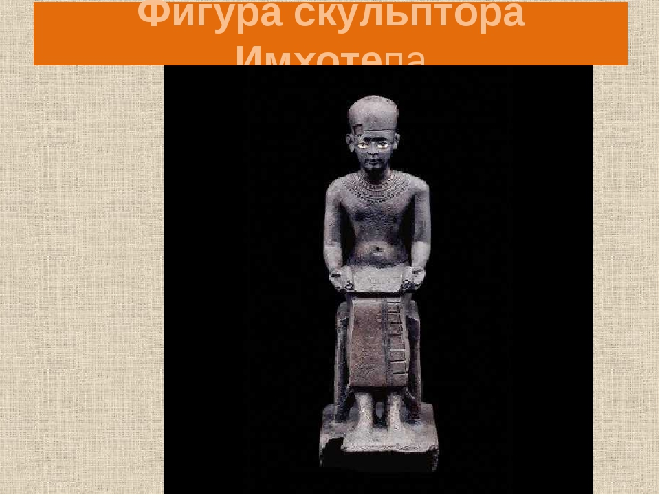 Фигура скульптора Имхотепа