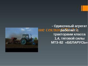 Агрегатирование сеялки СЗС-2.1. - Одиночный агрегат работает с тракторами кл