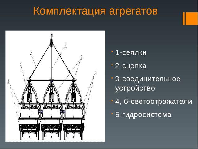 Комплектация агрегатов 1-сеялки 2-сцепка 3-соединительное устройство 4, 6-све...