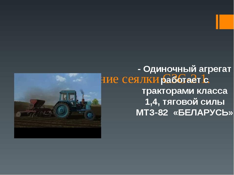 Агрегатирование сеялки СЗС-2.1. - Одиночный агрегат работает с тракторами кл...