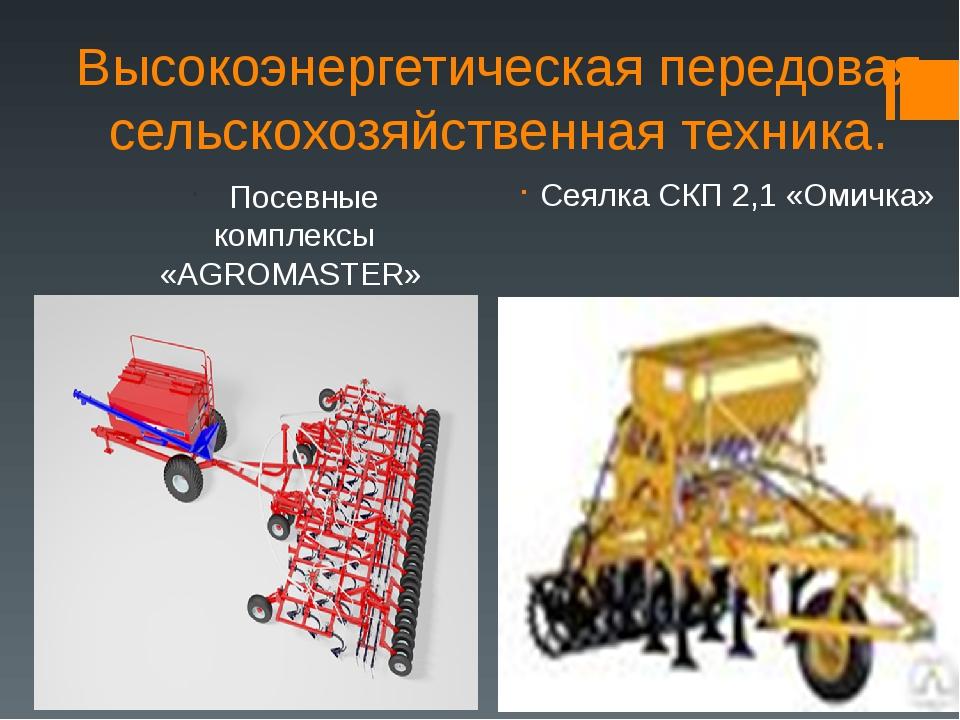 Высокоэнергетическая передовая сельскохозяйственная техника. Посевные компл...