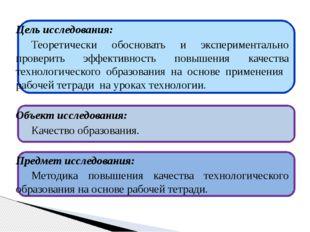 Цель исследования:  Теоретически обосновать и экспериментально проверить э