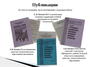 Публикации По теме исследования были опубликованы следующие работы: А. В. Кот