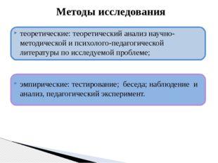 теоретические: теоретический анализ научно-методической и психолого-педагоги