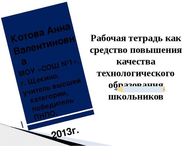 Рабочая тетрадь как средство повышения качества технологического образования...