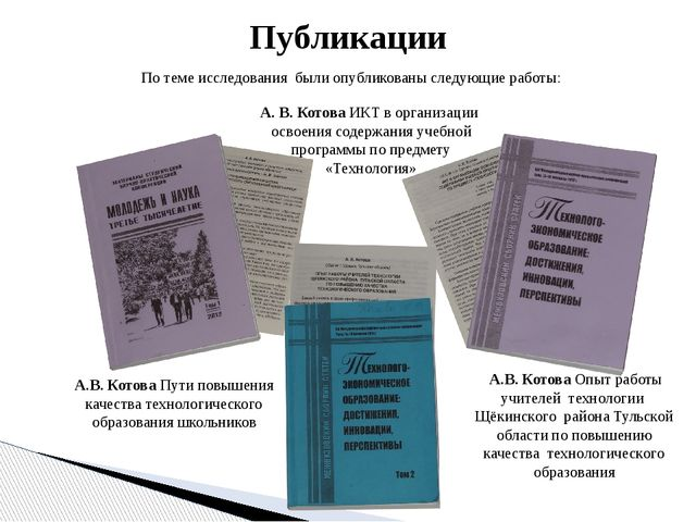 Публикации По теме исследования были опубликованы следующие работы: А. В. Кот...