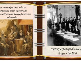 19 сентября 1845 года на квартиреДаля произошло созданиеРусского Географиче
