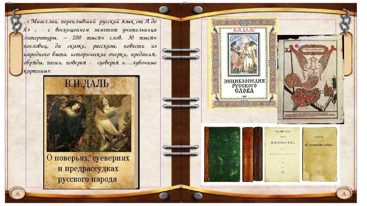 . « Магеллан, переплывший русский язык от А до Я» , - с восхищением заметит у...