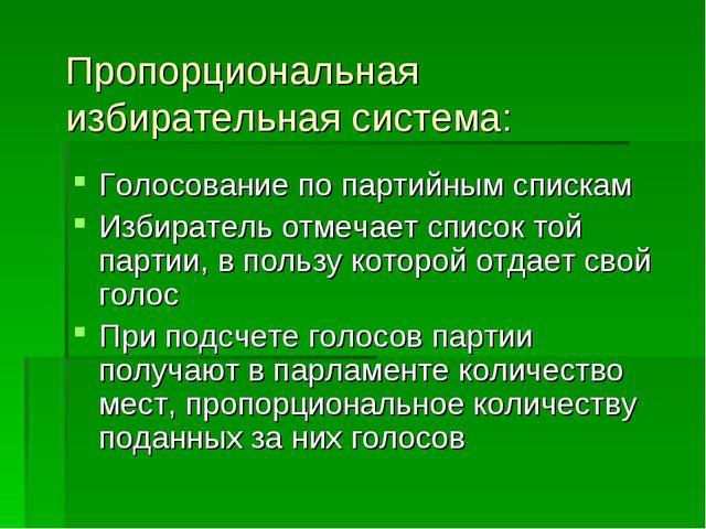 Пропорциональная избирательная система: Голосование по партийным спискам Изби...