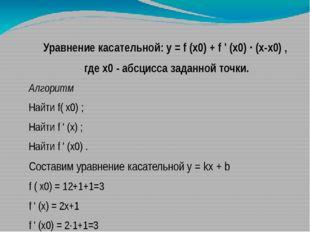 Уравнение касательной: y = f (x0) + f ' (x0) · (x-x0) , где x0 - абсцисса за