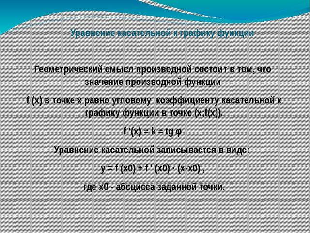 Уравнение касательной к графику функции Геометрический смысл производной сос...