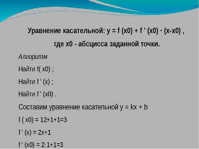 Уравнение касательной: y = f (x0) + f ' (x0) · (x-x0) , где x0 - абсцисса за...