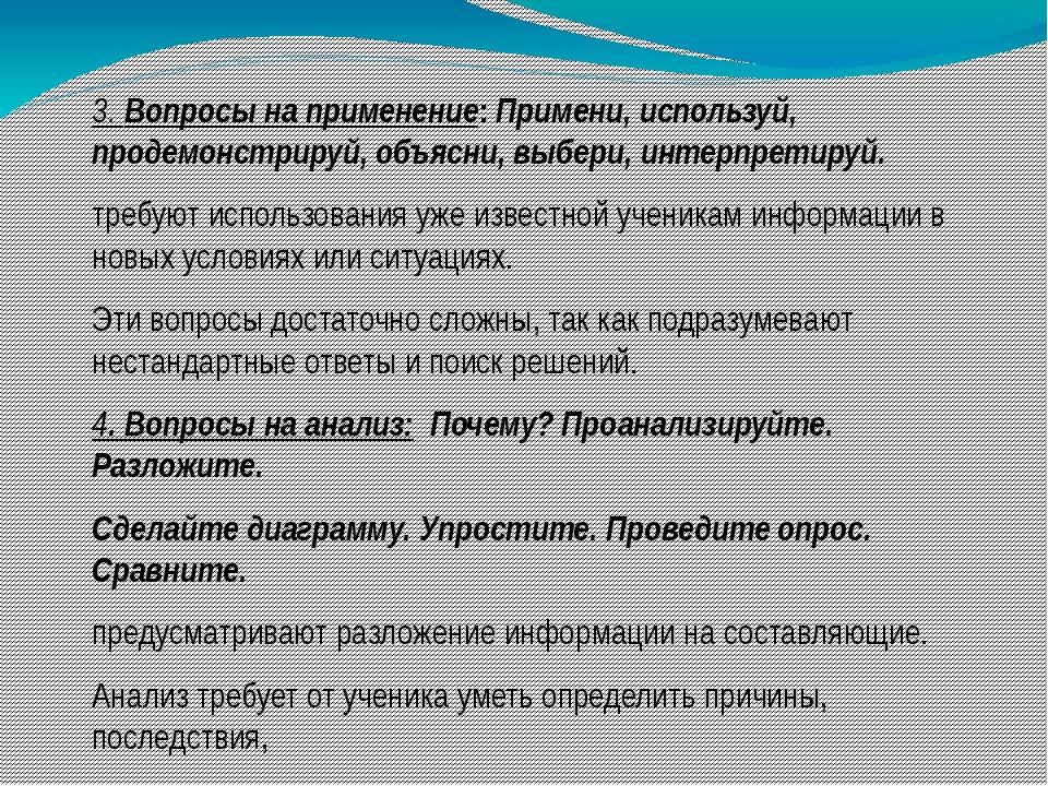 3. Вопросы на применение: Примени, используй, продемонстрируй, объясни, выбер...